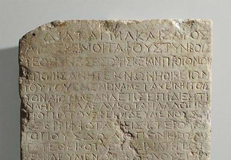 Inscrição de Nazaré. (Fonte: BNF)